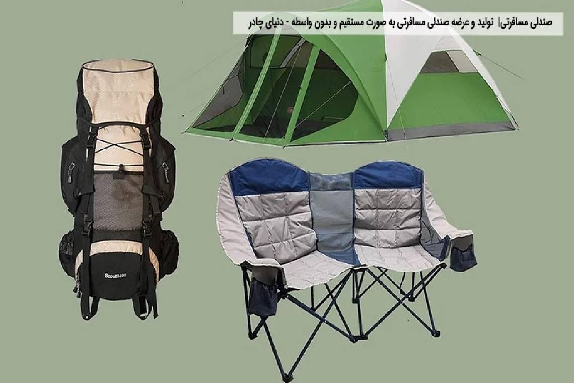 https://donyayechador.ir/images/2021/02/16/tolid-arze-sandali-mosaferati-mostaghim-bedon-vasete_large.jpg